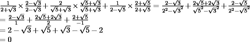 \frac{1}{2+\sqrt3}\times\frac{2-\sqrt3}{2-\sqrt3}+\frac{2}{\sqrt5+\sqrt3}\times\frac{\sqrt5+\sqrt3}{\sqrt5+\sqrt3}+\frac{1}{2-\sqrt5}\times\frac{2+\sqrt5}{2+\sqrt5}=\frac{2-\sqrt3}{2^2-\sqrt3^2}+\frac{2\sqrt5+2\sqrt3}{\sqrt5^2-\sqrt3^2}+\frac{2-\sqrt5}{2^2-\sqrt5^2}\\ =\frac{2-\sqrt3}{1}+\frac{2\sqrt5+2\sqrt3}{2}+\frac{2+\sqrt5}{-1}\\ =2-\sqrt3+\sqrt5+\sqrt3-\sqrt5-2\\ =0