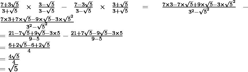 \frac{7+3\sqrt5}{3+\sqrt5}\times\frac{3-\sqrt5}{3-\sqrt5}-\frac{7-3\sqrt5}{3-\sqrt5}\times\frac{3+\sqrt5}{3+\sqrt5}=\frac{7\times3-7\times\sqrt5+9\times\sqrt5-3\times\sqrt5^2}{3^2-\sqrt5^2}-\frac{7\times3+7\times\sqrt5-9\times\sqrt5-3\times\sqrt5^2}{3^2-\sqrt5^2}\\ =\frac{21-7\sqrt5+9\sqrt5-3\times5}{9-5}-\frac{21+7\sqrt5-9\sqrt5-3\times5}{9-5}\\ =\frac{6+2\sqrt5-6+2\sqrt5}{4}\\ =\frac{4\sqrt5}{4}\\ =\sqrt5