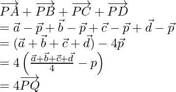 \overrightarrow{PA}+\overrightarrow{PB}+\overrightarrow{PC}+\overrightarrow{PD}\\ =\vec{a}-\vec{p}+\vec{b}-\vec{p}+\vec{c}-\vec{p}+\vec{d}-\vec{p}\\ =(\vec{a}+\vec{b}+\vec{c}+\vec{d})-4\vec{p}\\ =4\left(\frac{\vec{a}+\vec{b}+\vec{c}+\vec{d} }{4}-p\right)\\ =4\overrightarrow{PQ}