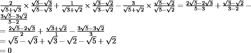 \frac{2}{\sqrt5+\sqrt3}\times\frac{\sqrt5-\sqrt3}{\sqrt5-\sqrt3}+\frac{1}{\sqrt3+\sqrt2}\times\frac{\sqrt3-\sqrt2}{\sqrt3-\sqrt2}-\frac{3}{\sqrt5+\sqrt2}\times\frac{\sqrt5-\sqrt2}{\sqrt5-\sqrt2}=\frac{2\sqrt5-2\sqrt3}{5-3}+\frac{\sqrt3-\sqrt2}{3-2}-\frac{3\sqrt5-3\sqrt2}{5-2}\\ =\frac{2\sqrt5-2\sqrt3}{2}+\frac{\sqrt3+\sqrt2}{1}-\frac{3\sqrt5-3\sqrt2}{3}\\ =\sqrt5-\sqrt3+\sqrt3-\sqrt2-\sqrt5+\sqrt2\\ =0
